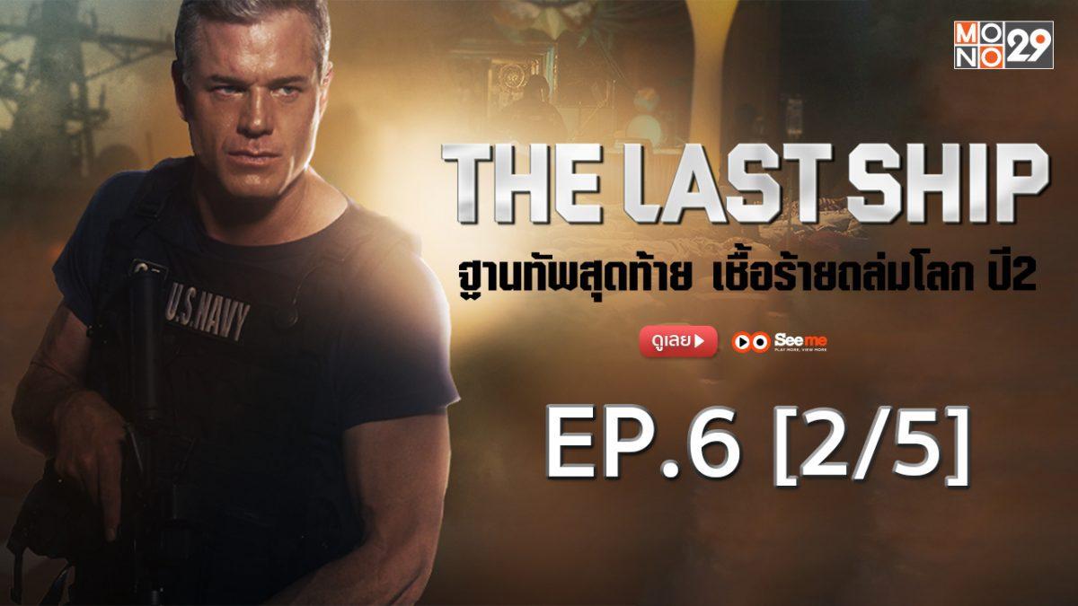 THE LAST SHIP ฐานทัพสุดท้าย เชื้อร้ายถล่มโลก ปี 2 EP.6 [2/5]