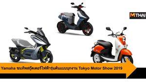 Yamaha ขนทัพสกู๊ตเตอร์ไฟฟ้ารุ่นต้นแบบบุกงาน Tokyo Motor Show 2019