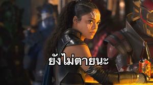 รอยต่อระหว่าง Infinity War กับ Endgame เกิดอะไรขึ้นกับวัลคีรี? เทสซา ธอมป์สัน มีคำตอบ