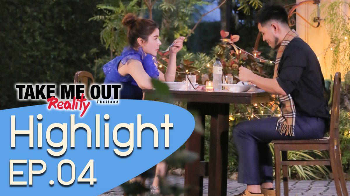 รักป่วน ชวนฟิน l Highlight - Take Me Out Reality S.2 EP.04 (14 ม.ค. 61)
