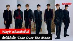WayV กลับมายึดความสนใจของวงการเพลง ด้วยมินิอัลบั้มชุดที่ 2 'Take Over The Moon' และเพลงเปิดตัว 'Moonwalk'