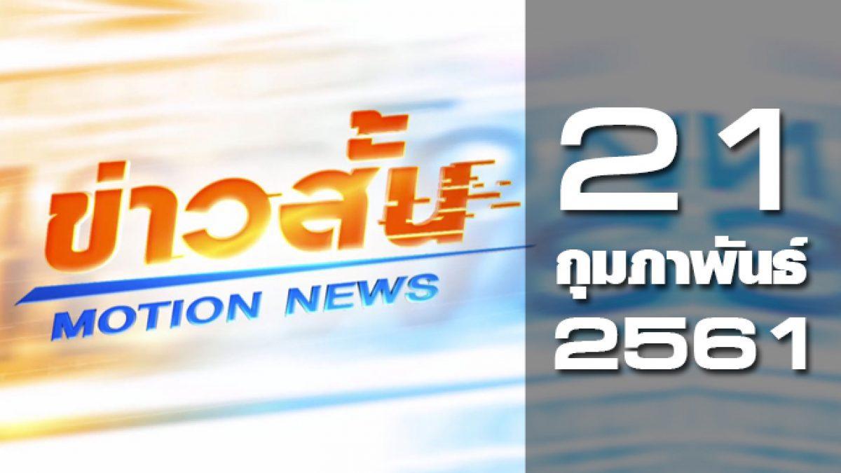 ข่าวสั้น Motion News Break 1 21-02-61