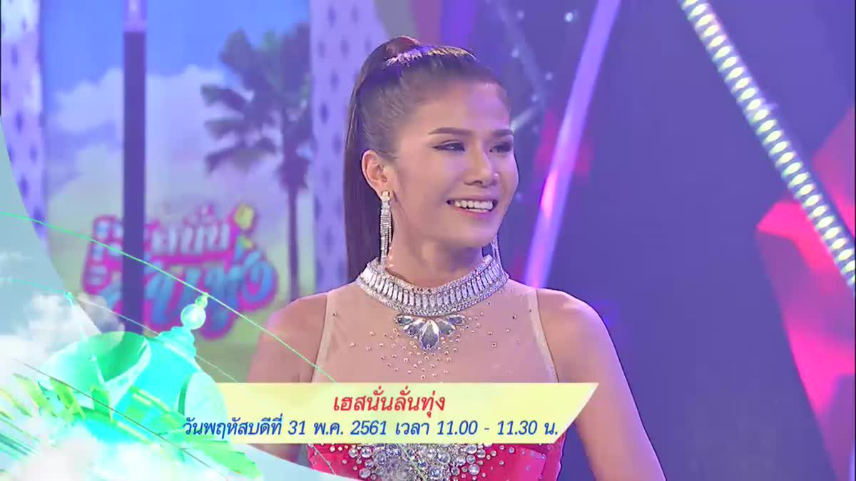 'โบว์ดำ ลำซิ่ง' แชมป์หมอลำซิ่งแห่งประเทศไทย