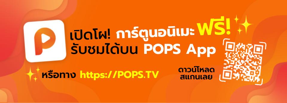 จัดเต็ม! เปิดโผรายชื่อการ์ตูนอนิเมะถูกลิขสิทธิ์บน POPS App กด Add Favorite ไว้เลย…หยุดยาวนี้ ดูฟรีกันให้ตาแฉะ!