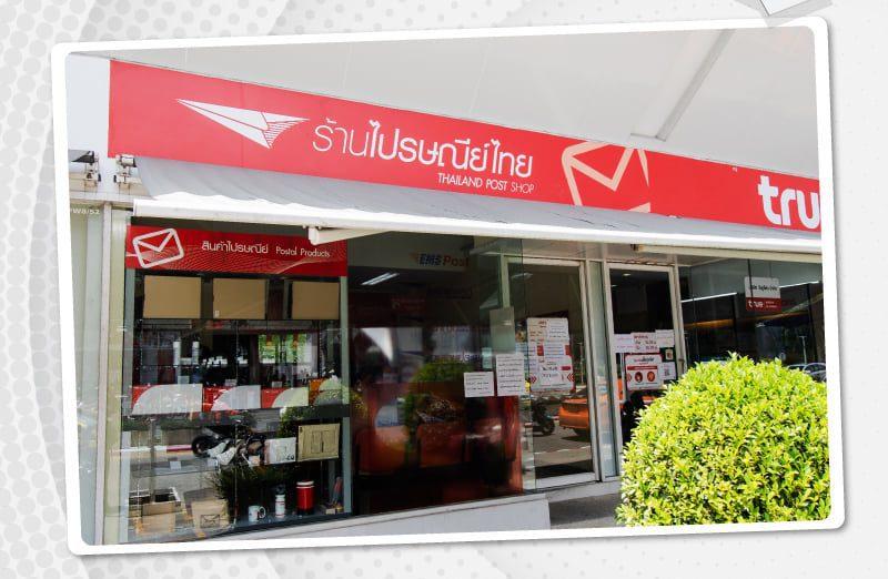 วันหยุดนี้ 27 – 28 ก.ค. 63 ไปรษณีย์ไทย เปิดให้บริการ