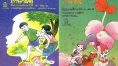 หนังสือภาษาไทย ป.๑ - ป.๖ มานี มานะ ปีติ ชูใจ