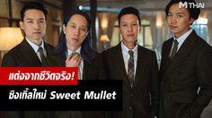 """เต๋า Sweet Mullet ร้องไปเจ็บไป ซิงเกิ้ลใหม่ """"อย่าพูดเลย(ดีกว่า)"""" แต่งจากชีวิตจริง"""