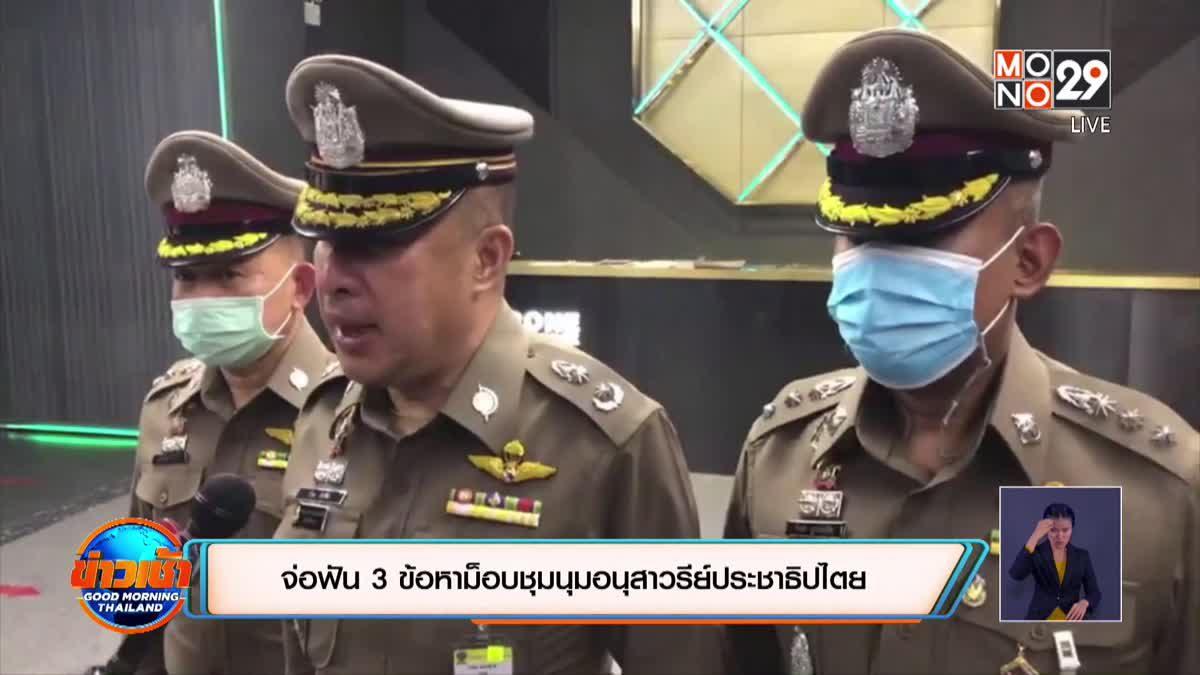 โซเชียลเผยคลิปนาที ผู้ชุมนุมใช้ธงฟาดตำรวจ
