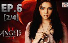 The Angels นางฟ้าล่าผี ปี 2 EP.06 [2/4]