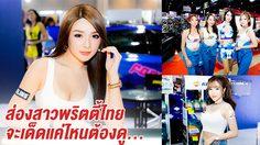 ค่ายรถจัดหนักประชัน พริตตี้ อวดเซ็กซี่ในงาน Bangkok Auto Salon 2018