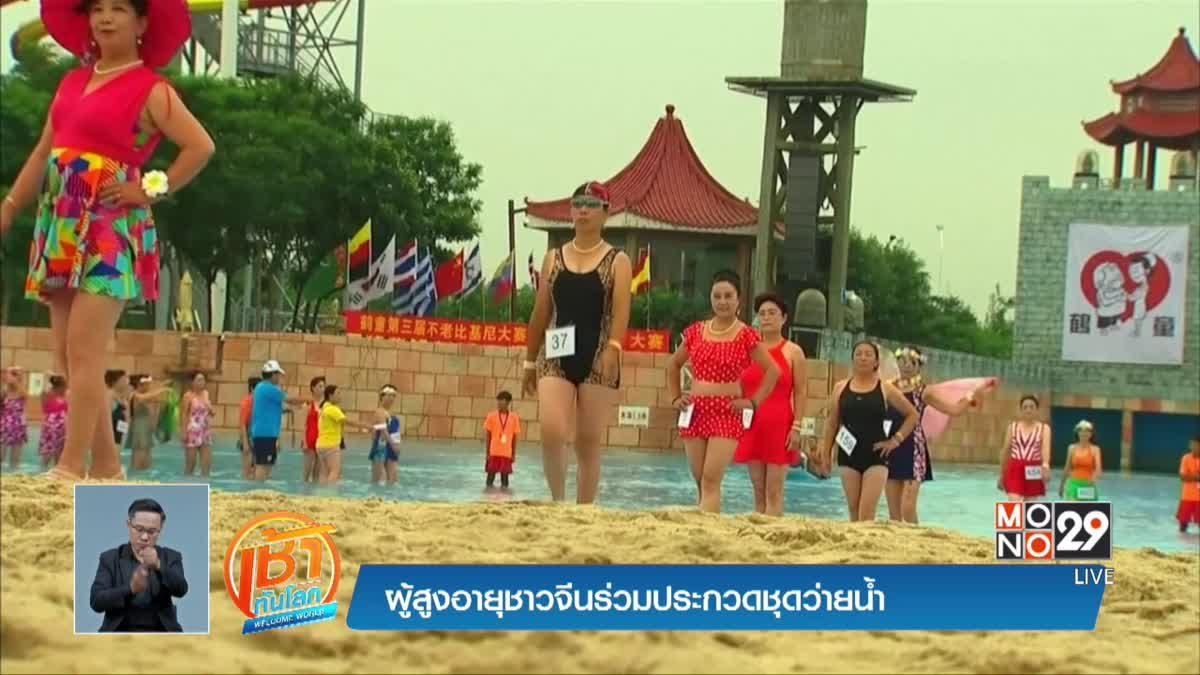 ผู้สูงอายุชาวจีนร่วมประกวดชุดว่ายน้ำ