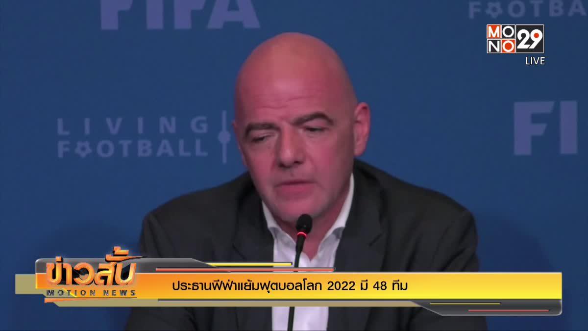 ประธานฟีฟ่าแย้มฟุตบอลโลก 2022 มี 48 ทีม
