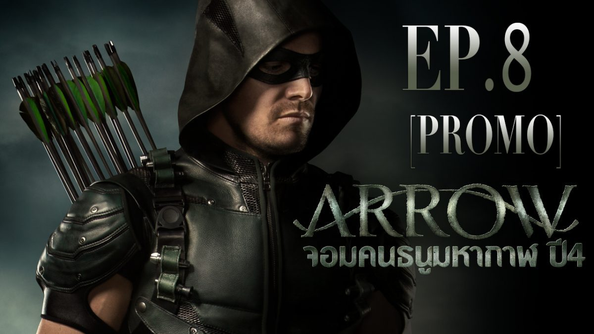 Arrow จอมคนธนูมหากาฬ ปี4 EP.8 [PROMO]