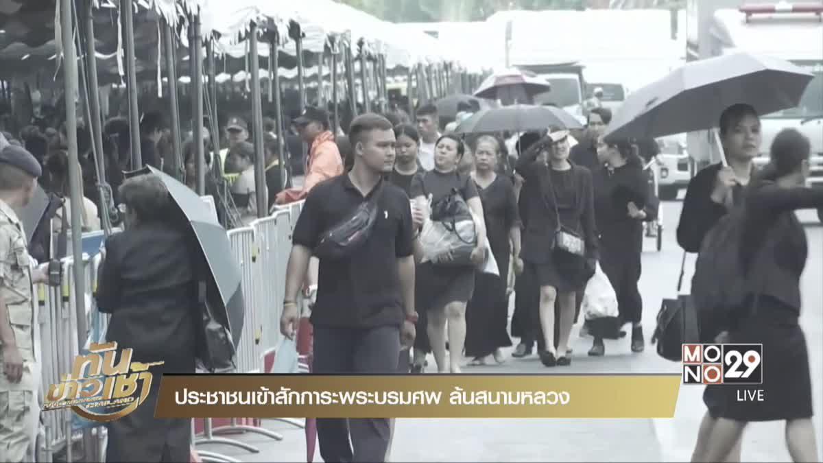 ประชาชนเข้าสักการะพระบรมศพ ล้นสนามหลวง