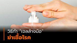 รวมสูตร วิธีทำเจลล้างมือ ฆ่าเชื้อโรค ด้วยตนเอง