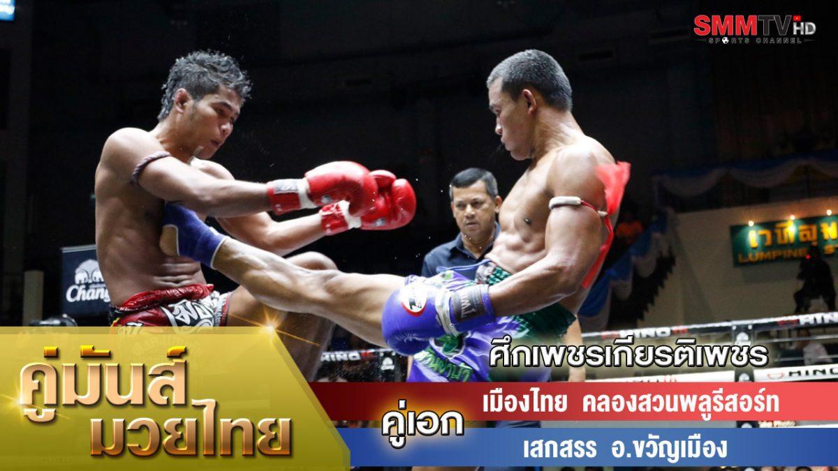 ม้วนเก่า! 'เสกสรร' ถล่มหมัดย้ำแค้น 'เมืองไทย' ภาค 4