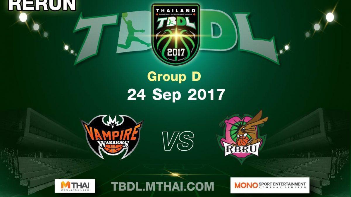 การเเข่งขันบาสเกตบอล TBDL2017 : Vampire Warriors VS มรภ.รำไพพรรณี จ.จันทรบุรี ( 24 Sep 2017 )