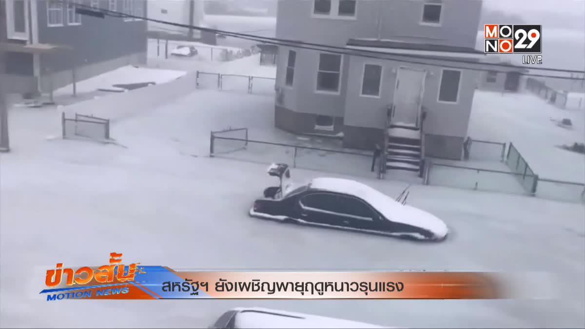 สหรัฐฯ ยังเผชิญพายุฤดูหนาวรุนแรง