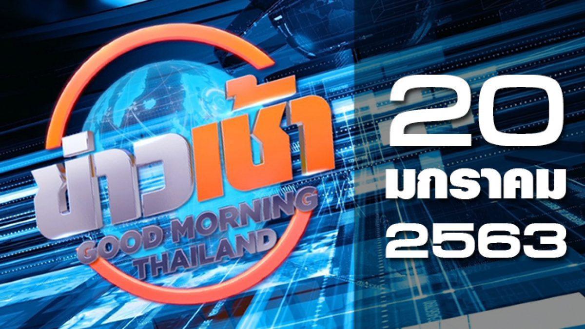 ข่าวเช้า Good Morning Thailand 20-01-63
