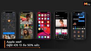 Apple เผยตอนนี้ มีคนใช้ iOS 13 50% จากผู้ใช้ iPhone ทั้งหมดแล้ว
