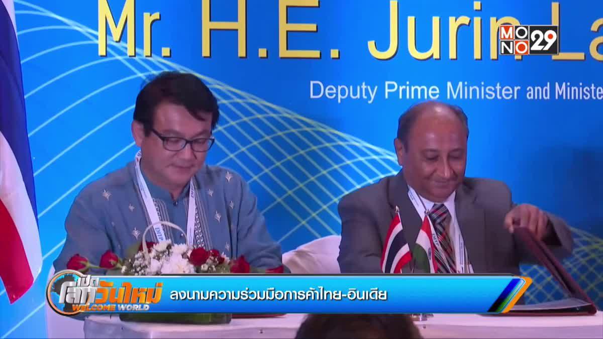 ลงนามความร่วมมือการค้าไทย-อินเดีย