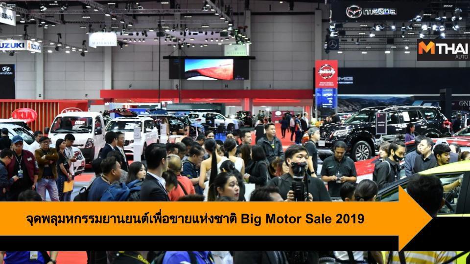 จุดพลุมหกรรมยานยนต์เพื่อขายแห่งชาติ Big Motor Sale 2019