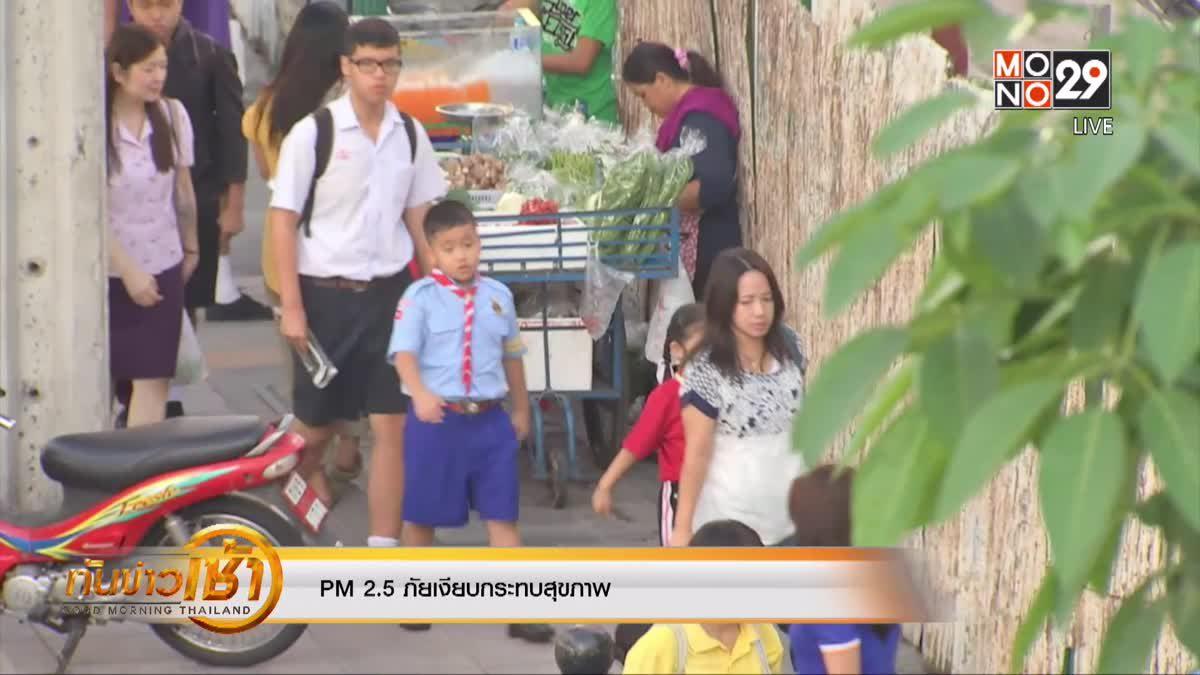 PM 2.5 ภัยเงียบสุขภาพ