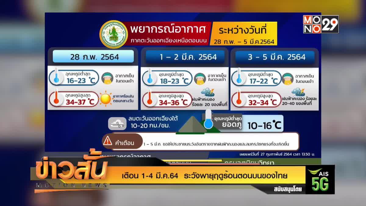 เตือน1-4 มี.ค.64  ระวังพายุฤดูร้อนตอนบนของไทย