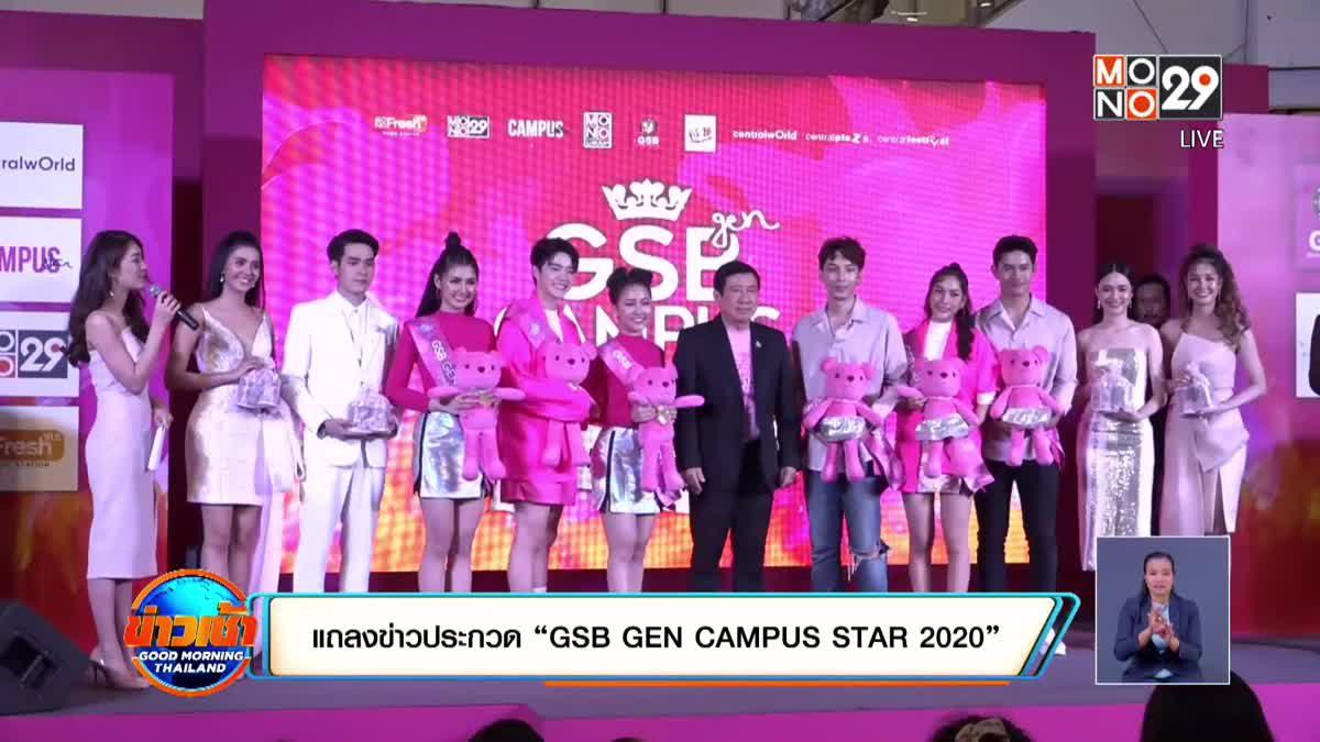 """แถลงข่าวประกวด """"GSB GEN CAMPUS STAR 2020"""""""