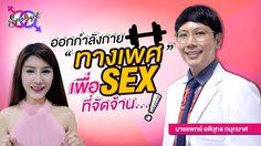 การออกกำลังกายทางเพศเพื่อเซ็กซ์ที่จัดจ้าน โดยพยาบาลผู้เชี่ยวชาญ