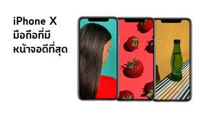 DisplayMate ยกให้ iPhone X เป็นมือถือที่มีหน้าจอดีที่สุด!!
