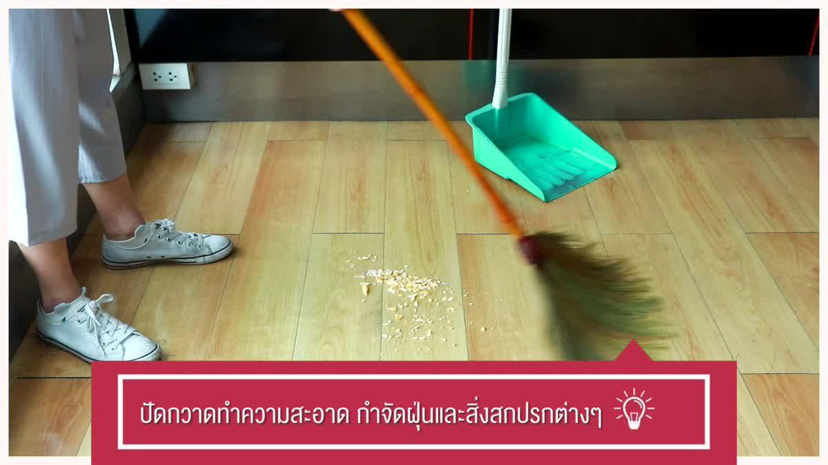 วิธีทำความสะอาดพื้นลามิเนต