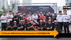 A.P.Honda จัดกิจกรรมTest Ride Experience เปิดประสบการณ์กับนักปิดมืออาชีพ