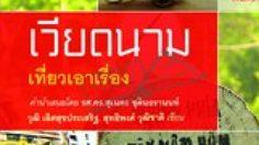 """เที่ยวเวียดนามไม่ควรพลาด! กับหนังสือ """"เวียดนาม เที่ยวเอาเรื่อง"""" จาก สำนักพิมพ์มติชน"""