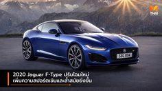 2020 Jaguar F-Type ปรับโฉมใหม่ เพิ่มความสปอร์ตเข้มและล้ำสมัยยิ่งขึ้น