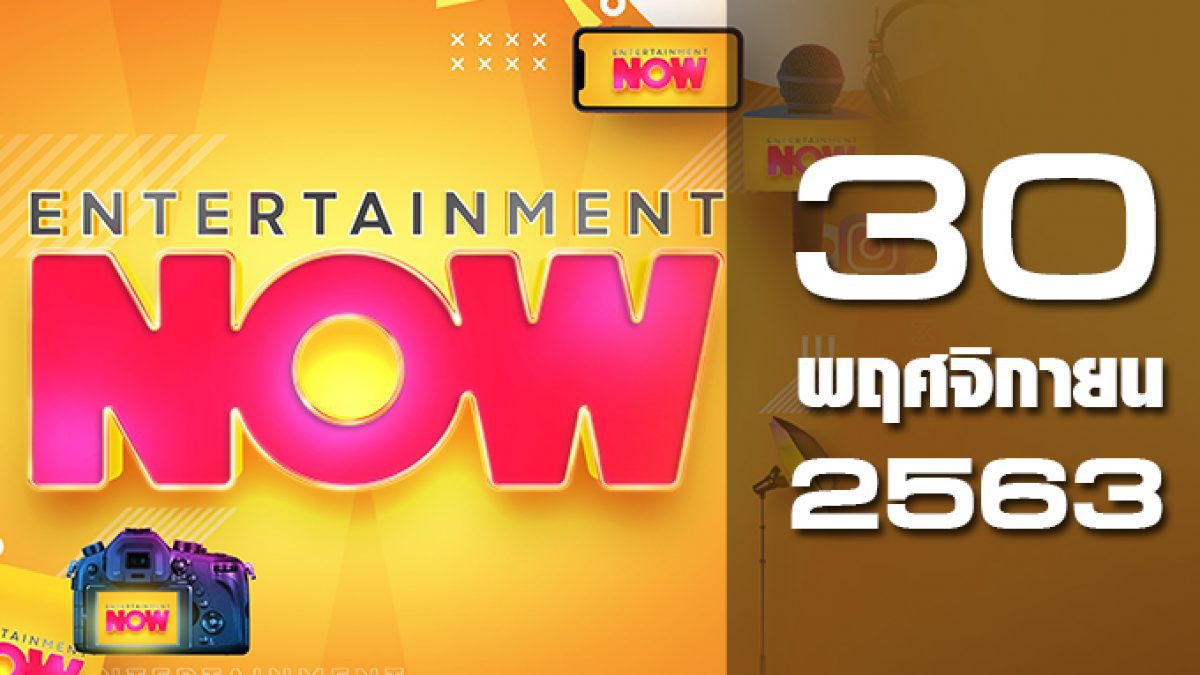 Entertainment Now 30-11-63