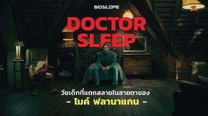 Doctor Sleep วัยเด็กที่แตกสลายในสายตาของ ไมค์ ฟลานาแกน