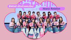 BNK48 เปิดตัวเพลงใหม่ Heavy Rotation ฉบับภาษาไทย