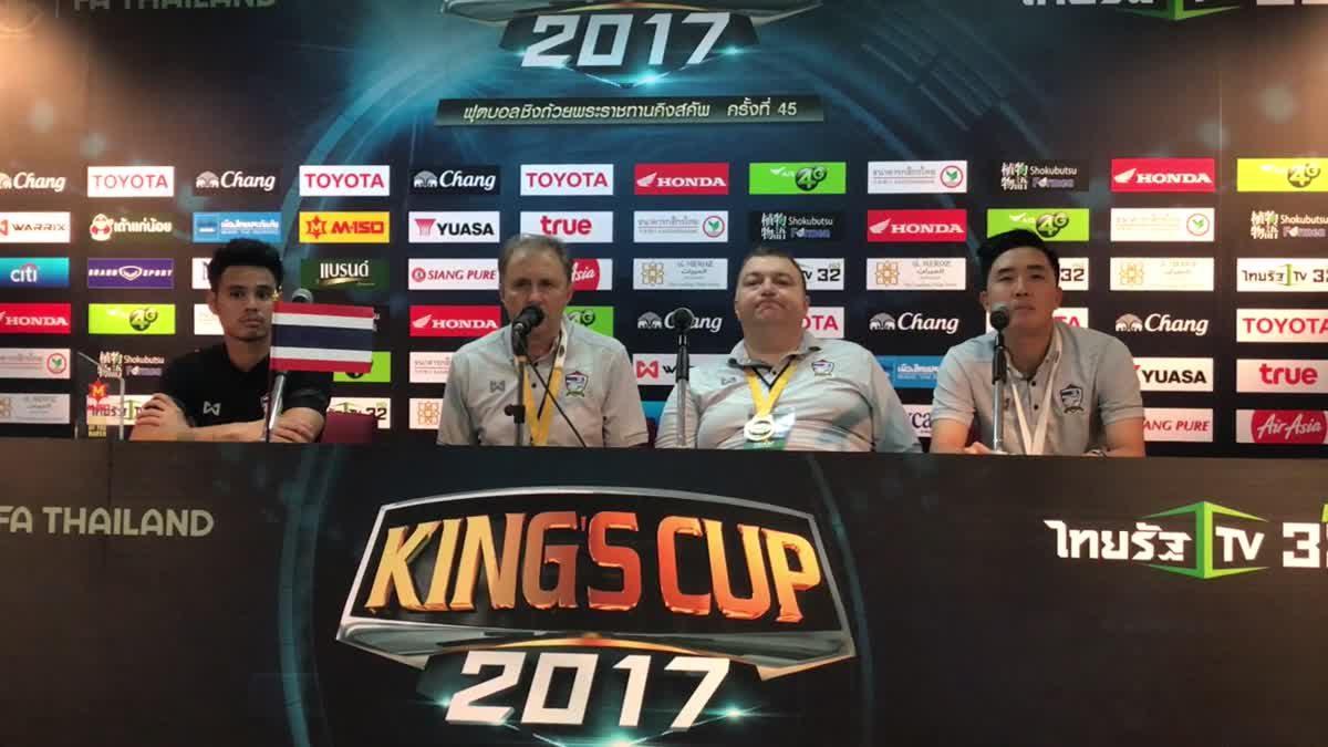 ราเยวัช กล่าวหลังพาไทยป้องกันแชมป์คิงส์คัพ 2017