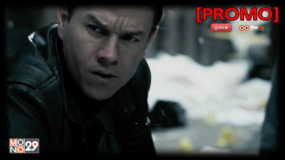 Max Payne แม็กซ์ เพย์น ฅนมหากาฬถอนรากทรชน [PROMO]