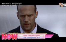 ภาพยนตร์แอคชั่นสุดมัน The Transporter 1-2
