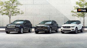 Volvo มอบสิทธิพิเศษ Volvo Dream Campaign พร้อมส่วนลดสุดคุ้ม