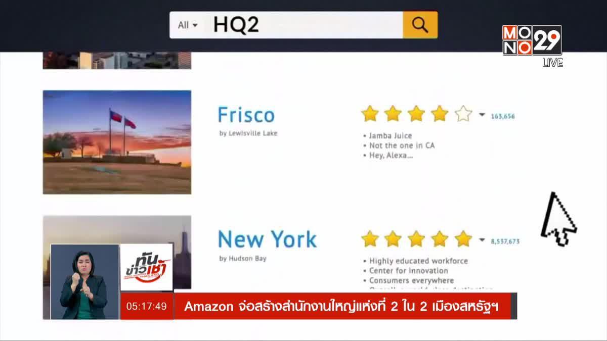 Amazon จ่อสร้างสำนักงานใหญ่แห่งที่ 2 ใน 2 เมืองสหรัฐฯ