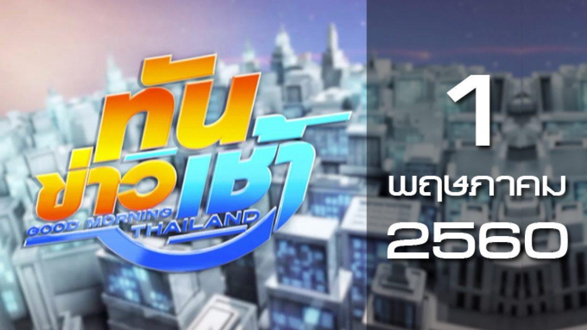 ทันข่าวเช้า Good Morning Thailand 01-05-60
