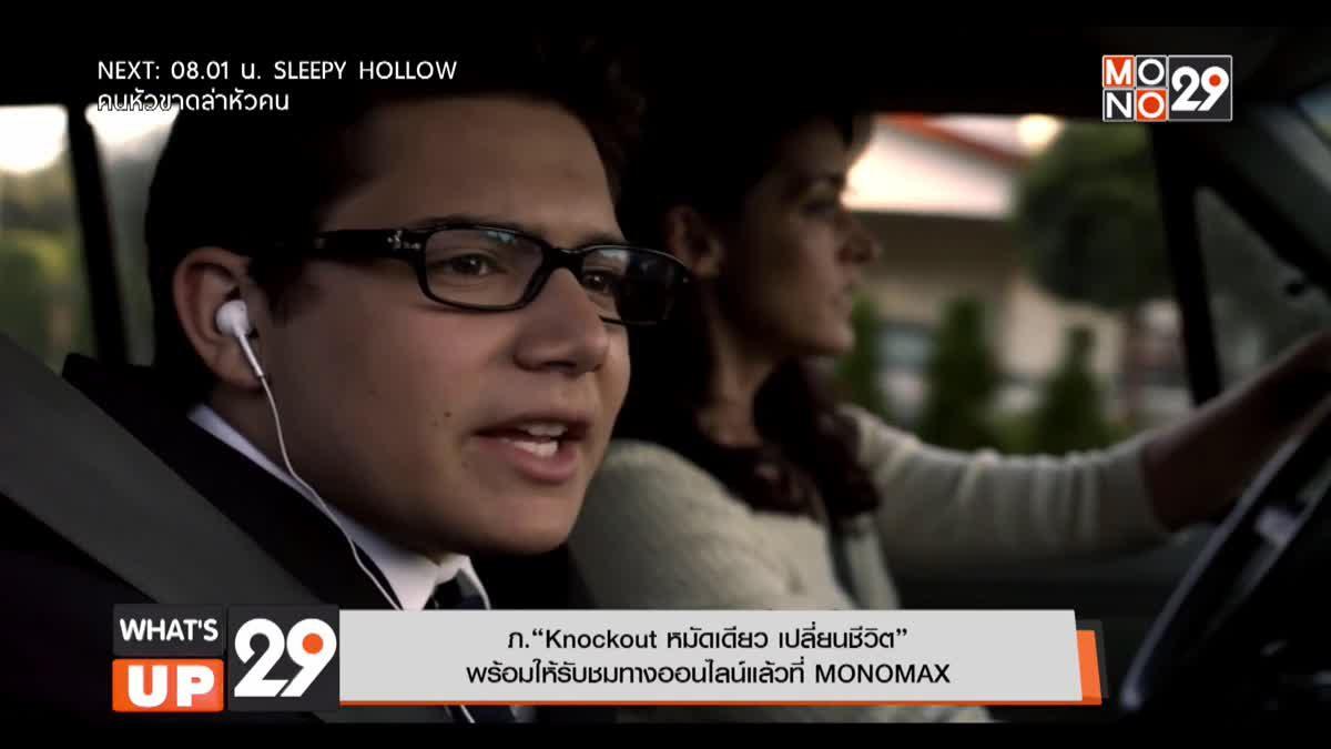 """ภ.""""Knockout หมัดเดียว เปลี่ยนชีวิต"""" พร้อมให้รับชมทางออนไลน์แล้วที่ MONOMAX"""