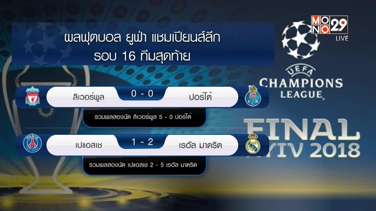 ผลฟุตบอล ยูฟ่า แชมเปียนส์ลีก รอบ 16 ทีมสุดท้าย นัดสอง