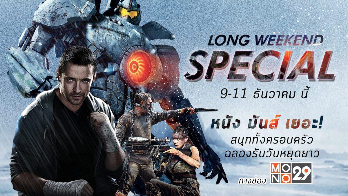 Long Weekend Special วันที่ 9-11 ธันวาคม 2560