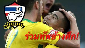 """เสริมแกร่ง! ทีมชาติไทย U23 จ่อเรียก """"บิ๊ก คำสุข"""" แข้งไทยในอังกฤษร่วมทัพ"""