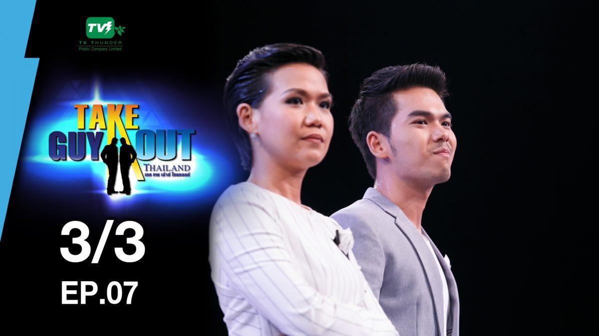 นัท ณัฐวุฒิ | Take Guy Out Thailand S2 - EP.07 - 3/3 (6 พ.ค.60)