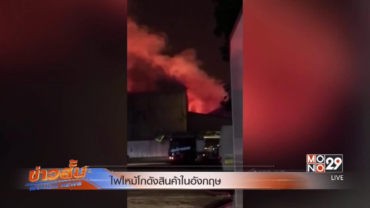 ไฟไหม้โกดังสินค้าในอังกฤษ